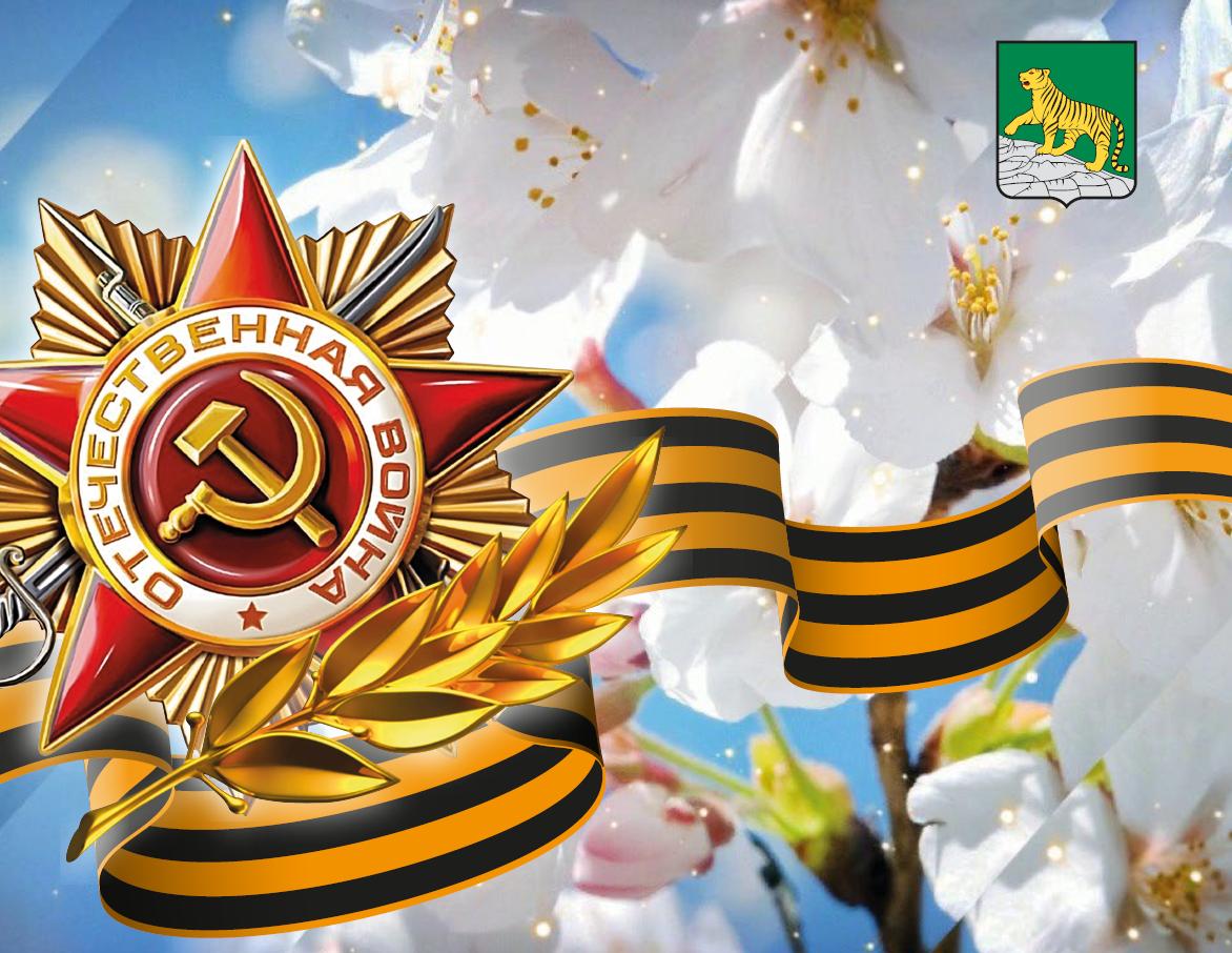 Мероприятия посвященные празднованию Победы! (Анонс)