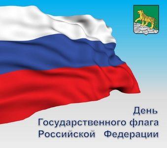 Мероприятие «День флага РФ»! (анонс)